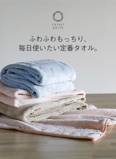 CARARI速乾吸水毛巾