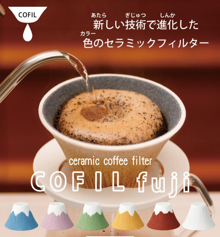 日本製 COFIL fuji 富士山陶磁咖啡瀘杯組